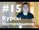 Курсы Тестировщиков Онлайн 15 HTML для тестировщиков
