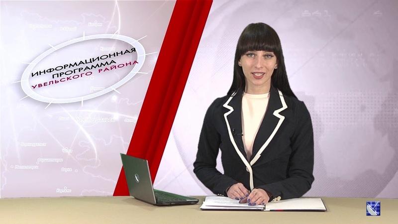 Информационная программа Увельского района за 17 января 2019 года