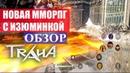 ОБЗОР ММОРПГ TRAHA Online - Игра с говорящим названием
