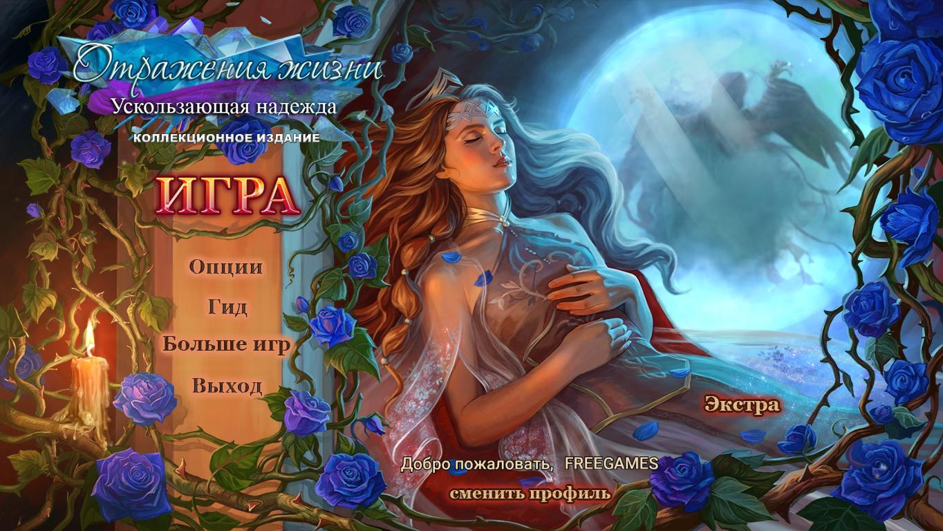 Отражения жизни 7: Ускользающая надежда. Коллекционное издание | Reflections of Life 7: Slipping Hope Collector's Edition (Rus)