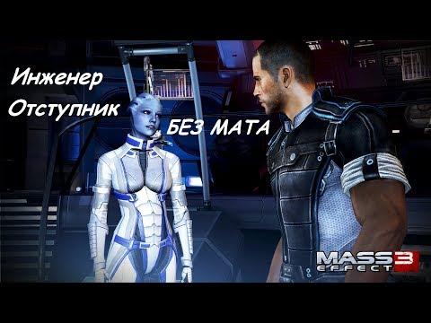 Прохождение Mass Effect 3. Марс. Лиара. Ария. Гаррус. 2