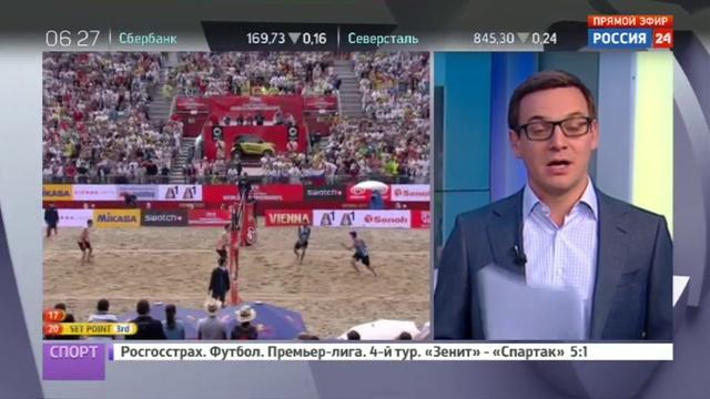 Новости на Россия 24 Россияне выиграли бронзу чемпионата мира по пляжному волейболу