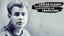 Сергей Есенин - общение с душой через гипноз.