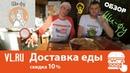 VL/ЕДА   ОБЗОР ДОСТАВКИ ЕДЫ ШИ-ФУ