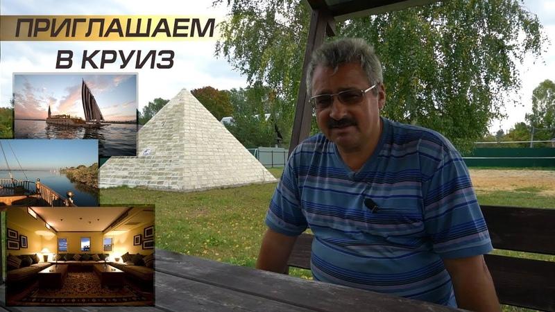 Дмитрий Павлов: Египет. Круиз по Нилу с 2 по 9 Декабря Съёмки фильма