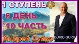 Первая ступень 6 день 10 часть. Андрей Дуйко видео бесплатно 2015 Эзотерическая школа Кайлас