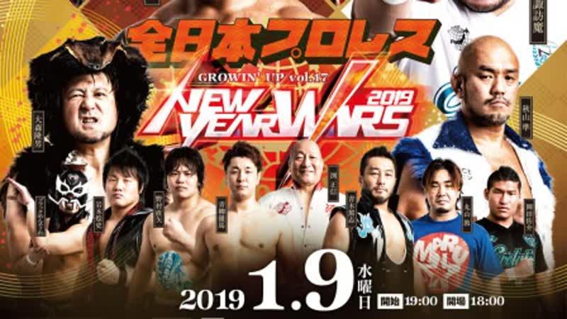 AJPW GROWIN UP Vol.17 (2019.01.09)
