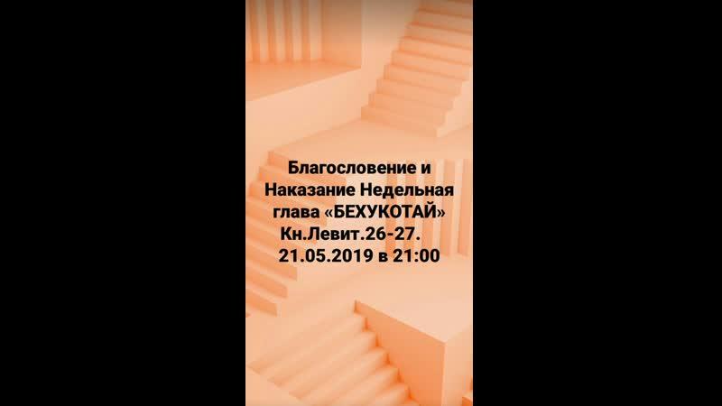 Прямой эфир - Недельная глава БЕХУКОТАЙ. Благословение и наказание (рус)