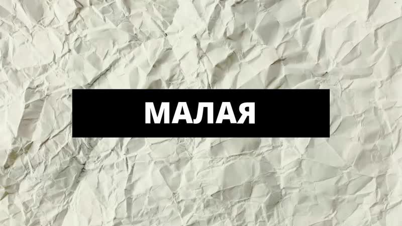 LXCK - МАЛАЯ