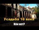 Усадьба Степановское 18 век в Калужской области Тайны подвалов