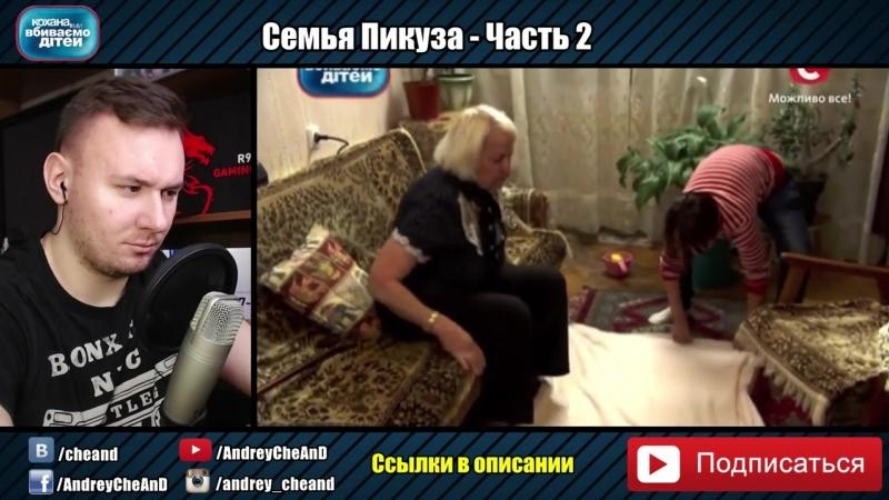 [CheAnD TV - Андрей Чехменок] Девочка хочет YБИТЬ собаку и СЕБЯ ◓ Дорогая мы убиваем детей ► Семья Пикуза ► 2