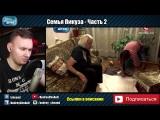 CheAnD TV - Андрей Чехменок Девочка хочет YБИТЬ собаку и СЕБЯ