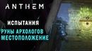 Anthem Местоположение 80 ти рун Архологов Тайное послание 10 Следы Идриса 20 Триумф Вассы 50