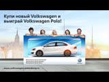 19 мая 2019: Выиграй НОВЫЙ Volkswagen Polo