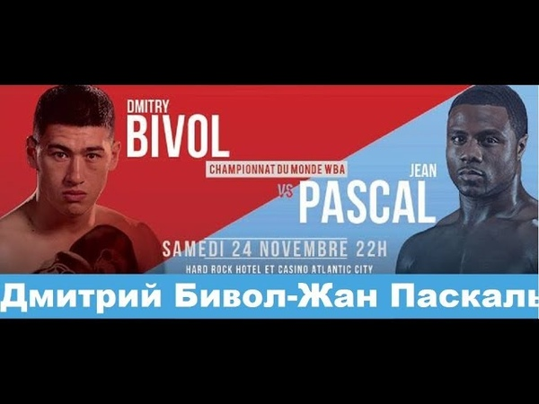 Дмитрий Бивол - Жан Паскаль прогноз Dmitry Bivol vs.Jean Pascal Who Wins?