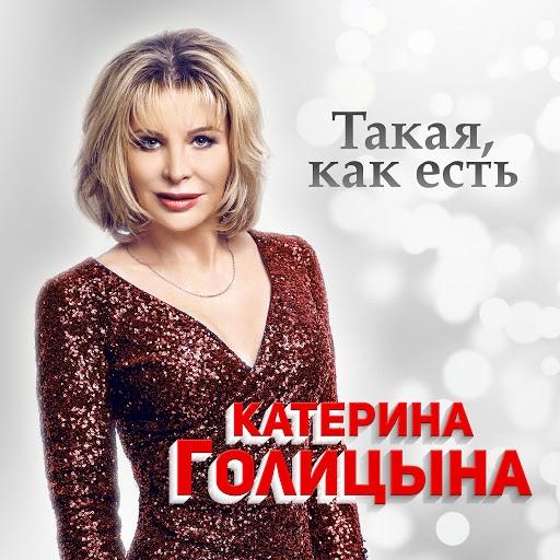 Катерина Голицына альбом Такая, как есть
