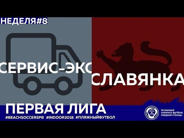 Сервис Экспресс Петро Славянка 4 4 по пен 5 4
