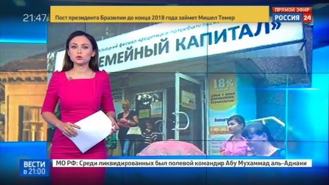 Новости на Россия 24 • Центробанк предупреждает: ПО опасны для кошелька