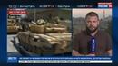 Новости на Россия 24 Сирийская армия перешла в наступление на севере провинции Хама