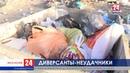 14 ноября 2018 Эксклюзив Крыма 24 Кадры допроса диверсанта Юнуса Машарипова