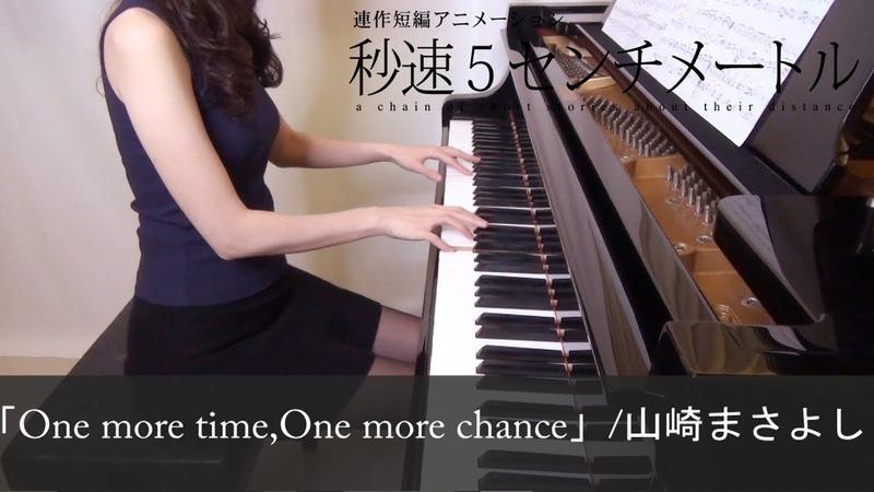 秒速5センチメートル One more time One more chance 山崎まさよし 新海誠 5 Centimeters Per Second ピアノ