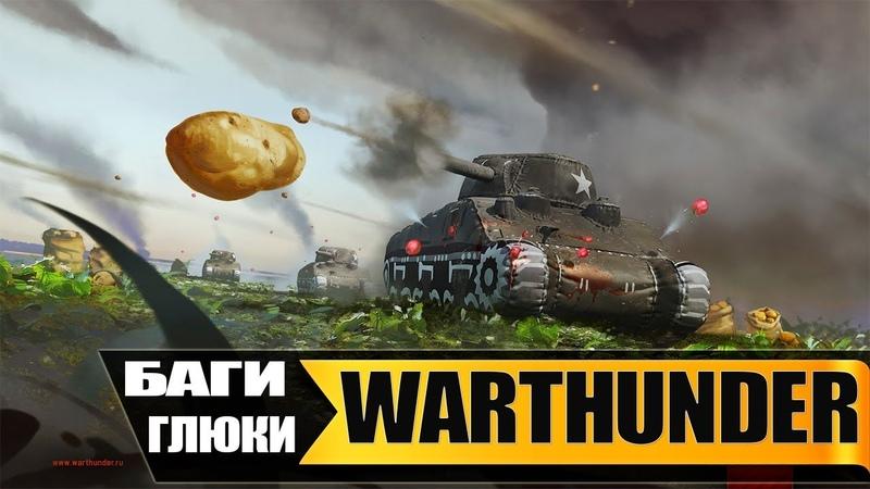 WarThunder - {Приколы,Баги,Глюки} - Шерман уходит в Небо