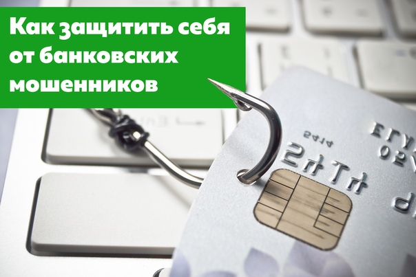 Как защитить себя от банковских мошенников