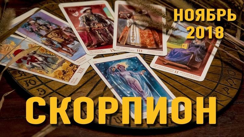 СКОРПИОН - ноябрь 2018. Таро-Прогноз Финансы, Любовь, Здоровье.