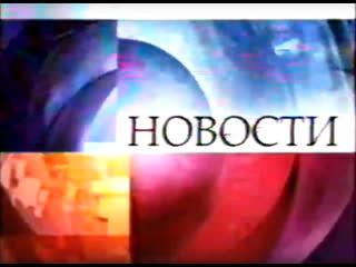 Ночные новости. Выпуск в 23:30 (Первый канал, 02.12.2008) Окончание программы