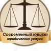 Современный  юрист