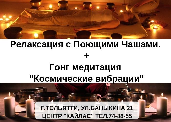 Афиша Тольятти Тибетский массаж Поющими Чашами+ Гонг медитация
