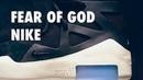 NIKE x FEAR OF GOD (by Complex) (russian translation)