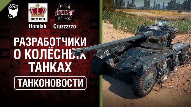Разработчики о колёсных танках и скрытые изменения 1.3 - Танконовости №267 [World of Tanks]