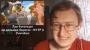 Реакция на Три богатыря на дальних берегах - RYTP 2   Zverobox