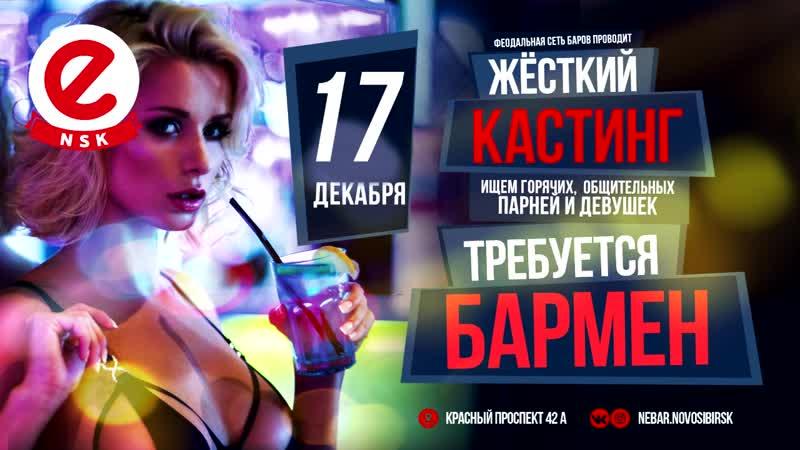 17 декабря Кастинг Барменов в Баре Nebar
