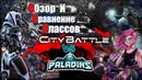Обзор CityBattle🔥 Paladins vs CityBattle Есть ли у игры будущее❓