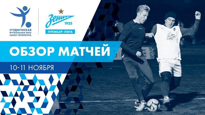 Обзор матчей Зенит Премьер-Лиги (10-11.11.2018)