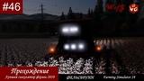 #46 Силос Продолжение Фельсбрунн Farming Simulator 2019 Прохождение лучший симулятор фермы WofG