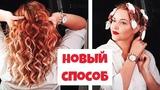 ЛОКОНЫ БЕЗ ПЛОЙКИ И БИГУДИ НОВЫЙ КРУТОЙ СПОСОБ . How to curl your hair without heat !!