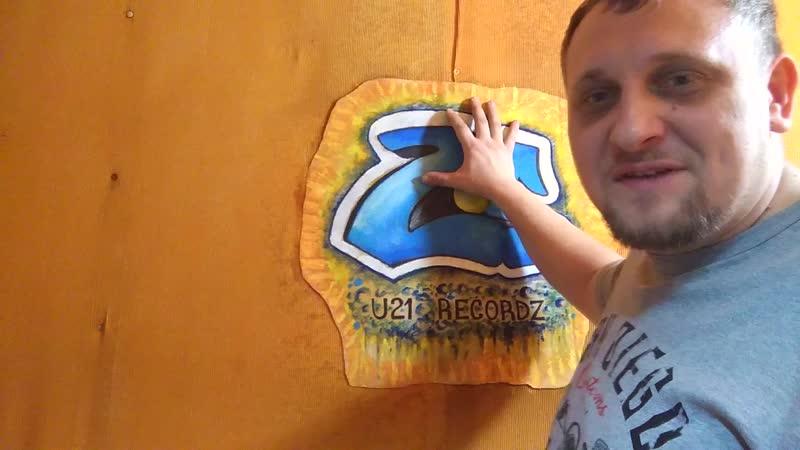 Переезд U21 Records День1
