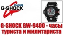 G SHOCK GW 9400 часы туриста и милитариста