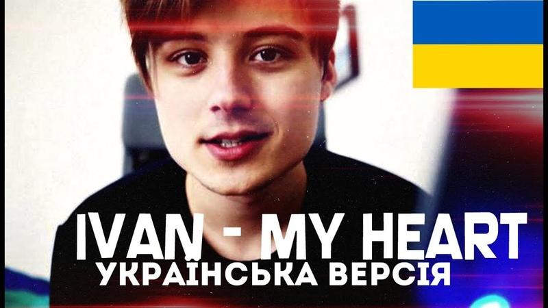 IVAN - My heart Перевод (УКРАЇНСЬКА ВЕРСІЯ) EeOneGuy (Ивангай)