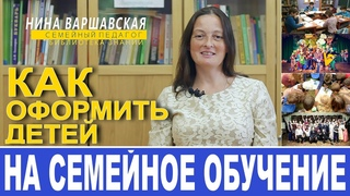 Как оформить детей на семейное или дистанционное обучение. Нина Варшавская.
