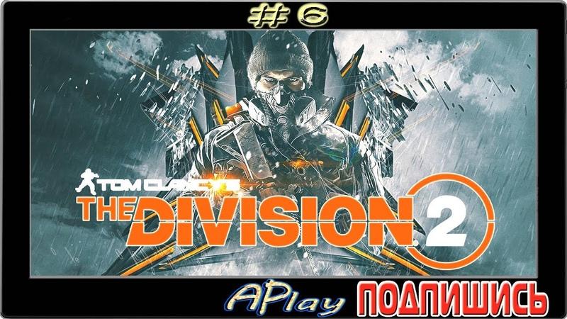The Division 2 ► Глючная забагованность ► Прохождение 6
