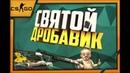 Святой дробаш! - Counter-Strike Global Offensive