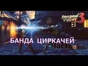 Shadow Fight 3 95 ►САМАЯ КРАСИВАЯ БАНДА ЦИРКАЧЕЙ ЧАСТЬ 1