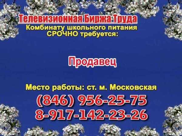 17.05.19 ТБТ Самара_Рен _07.20, 12.50 Терра 360_08.30, 13.20