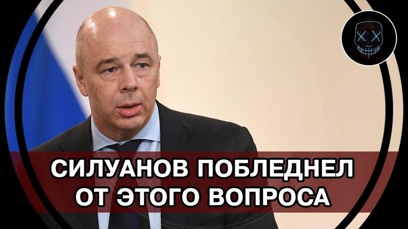 Так будем ли мы жить лучше Силуанова загнали в ступор этим вопросом.
