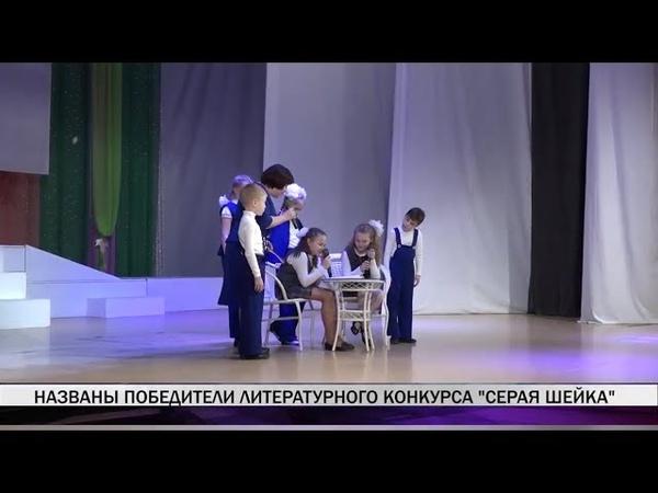 Названы победители литературного конкурса Серая шейка