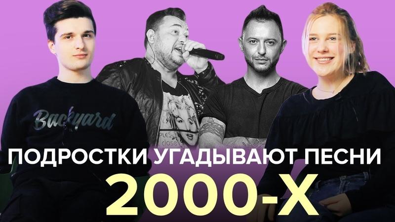 ПОДРОСТКИ УГАДЫВАЮТ ПЕСНИ 2000 Х